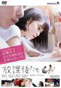 放課後たち【邦画 中古 DVD】メール便可 レンタル落ち