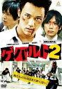 ゲバルト2【邦画 中古 DVD】メール便可 レンタル落ち