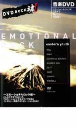 DVD ROCK魂! エモーショナルロック編【音楽 中古 DVD】メール便可 ケース無 レンタル落ち