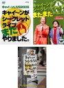 キャイ〜ンLIVE キャイ〜ンがシークレットライブまたやりました。 3枚セット 2005、2006、2007【全巻 お笑い 中古 DVD】レンタル落ち