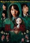 眠り姫 Dream On Dreamer【邦画 ホラー 中古 DVD】メール便可 レンタル落ち