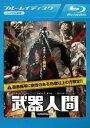 武器人間 ブルーレイディスク【洋画 ホラー 中古 Blu-ray】メール便可 レンタル落ち