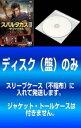 【訳あり】スパルタカスIII ザ・ファイナル 5枚セット 第...