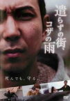 遣らずの街、コザの雨【邦画 中古 DVD】メール便可 レンタル落ち
