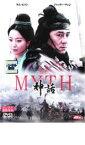 【中古】DVD▼THE MYTH 神話▽レンタル落ち