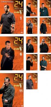 24 TWENTY FOUR トゥエンティフォー シーズン5 12枚セット 第1話〜シーズンフィナーレ【全巻セット 洋画 海外ドラマ 中古 DVD】レンタル落ち