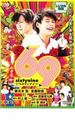 【中古】DVD▼69 sixty nine▽レンタル落ち【東映】