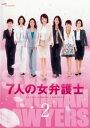 7人の女弁護士 2 第3話、第4話 【邦画 中古 DVD】メ...