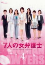 7人の女弁護士 4 第7話、第8話 【邦画 中古 DVD】メ...