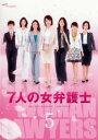 7人の女弁護士 5 第9話〜第11話 最終 【邦画 中古 D...