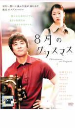 8月のクリスマス【邦画 中古 DVD】メール便可 ケース無:: レンタル落ち