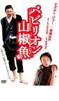 メール便可 【中古】DVD▼パビリオン 山椒魚▽レンタル落ち