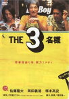 THE3名様【邦画 中古 DVD】メール便可 ケース無
