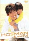 HOTMAN 2 ホットマン 5 第9話、第10話 【邦画 中古 DVD】メール便可 レンタル落ち