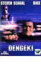 DENGEKI 電撃【洋画 中古 DVD】メール便可 ケース無:: レンタル落ち