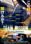トレイン・ミッション【洋画 中古 DVD】メール便可 レンタル落ち