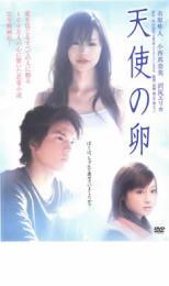 天使の卵【邦画 中古 DVD】メール便可 レンタル落ち