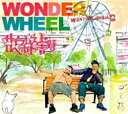 【タイムセール】WONDER WHEEL【CD、音楽 中古 CD】メール便可 ケース無:: レンタル ...