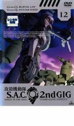 攻殻機動隊 S.A.C.2nd GIG 12【アニメ 中古 DVD】メール便可 ケース無 レンタル落ち