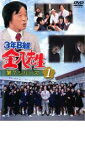 3年B組 金八先生 第7シリーズ 1【邦画 中古 DVD】メール便可 レンタル落ち