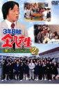 3年B組 金八先生 第7シリーズ 2【邦画 中古 DVD】メール便可 レンタル落ち