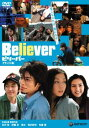 Believer ビリーバー デラックス版【邦画 中古 DVD】メール便可 レンタル落ち