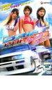 ドリフト SPECIAL Beauty Battle【邦画 中古 DVD】メール便可 レンタル落ち