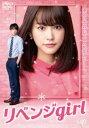 リベンジgirl【邦画 中古 DVD】メール便可 レンタル落ち
