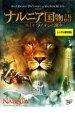 バンプで買える「ナルニア国物語 第1章:ライオンと魔女【洋画 中古 DVD】メール便可 レンタル落ち」の画像です。価格は99円になります。