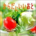 からだにいいおと for your daily health【CD、音楽 中古 CD】メール便可 ケース無:: レンタル落ち
