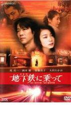 new7【中古】DVD▼地下鉄(メトロ)に乗って
