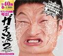 ガチ涙2 ALLジャンル泣きMIX【CD、音楽 中古 CD】メール便可 ケース無:: レンタル落ち