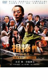【中古】DVD▼相棒-劇場版- 絶体絶命!42.195km 東京ビッグシティマラソン▽レンタル落ち【...
