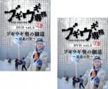 ブギウギ専務DVD5ブギウギ奥の細道最北の章(2枚セット)上下 全巻邦画中古DVD メール便可レンタル落ち