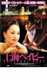 上海ベイビー【洋画 中古 DVD】メール便可 レンタル落ち