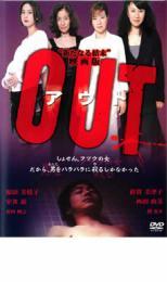 【中古】DVD▼OUT アウト▽レンタル落ち【10P26Mar16】