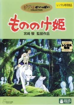もののけ姫 アニメ中古DVD メール便可レンタル落ち