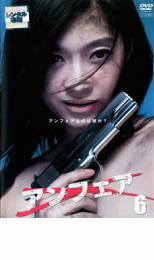 アンフェア 6【邦画 中古 DVD】メール便可 レンタル落ち