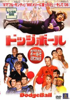 ドッジボール【洋画 中古 DVD】メール便可 レンタル落ち