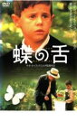 【中古】DVD▼蝶の舌▽レンタル落ち