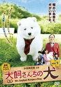 犬飼さんちの犬 1(第1話?第4話)【邦画 中古 DVD】メール便可 レンタル落ち - バンプ