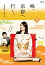 鴨、京都へ行く。 老舗旅館の女将日記 5(第9話、第10話)【邦画 中古 DVD】メール便可 レンタル落ち