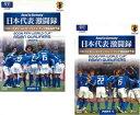 日本代表激闘録 2006 FIFA ワールドカップドイツ アジア地区最終予選グループ B(2枚セット ...