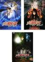 ゾンビ屋れい子(3枚セット)1、2、3【全巻セット 邦画 ホラー 中古 DVD】レンタル落ち