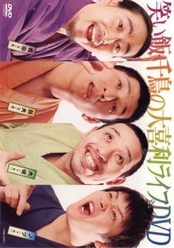 笑い飯 千鳥の大喜利 ライブ DVD【お笑い 中古 DVD】メール便可 ケース無::