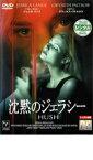 沈黙のジェラシー【洋画 中古 DVD】メール便可 レンタル落ち