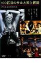 【バーゲンセール】【中古】DVD▼100匹目のサルと笑う胃袋▽レンタル落ち