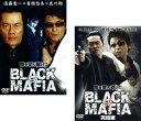 BLACK MAFIA 絆 2枚セット Vol1、完結編【全巻 邦画 極道 任侠 中古 DVD】メール便可 ケース無 レンタル落ち