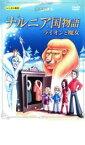 【中古】DVD▼ナルニア国物語 ライオンと魔女▽レンタル落ち
