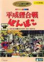 平成狸合戦ぽんぽこ【アニメ 中古 DVD】メール便可 レンタル落ち
